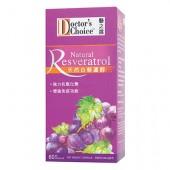 醫之選「天然白藜蘆醇」